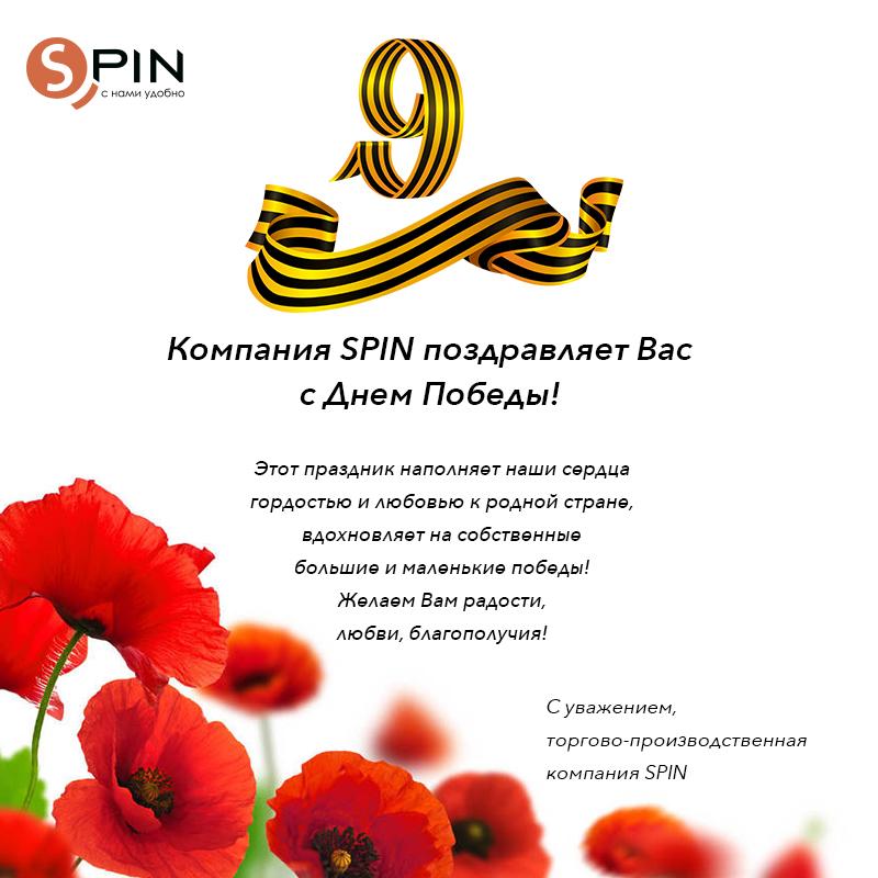 Поздравления с 9 мая от компании